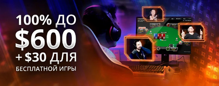 Бонус от PartyPoker